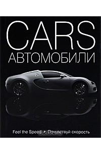 Cars. Автомобили