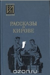 Рассказы о Кирове
