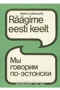 Мы говорим по-эстонски