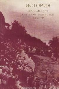 История евангельских христиан-баптистов в СССР