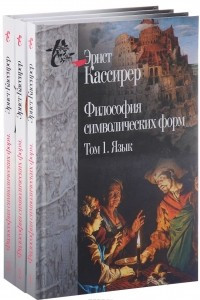 Эрнст Кассирер. Философия символических форм. В 3 томах