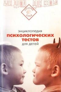 Энциклопедия психологических тестов для детей