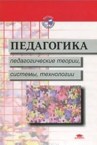 Педагогика. Педагогические теории, системы, технологии. Учебник