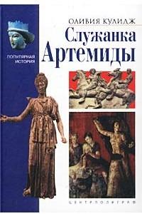 Служанка Артемиды
