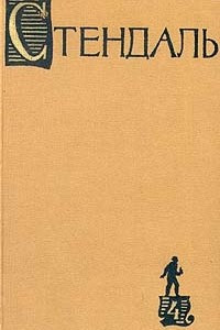 Стендаль. Собрание сочинений в пятнадцати томах. Том 4: