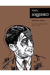 Мих. Зощенко. Собрание сочинений. Нервные люди