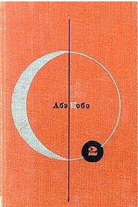 Библиотека современной фантастики. Том 2. Четвертый ледниковый период. Тоталоскоп