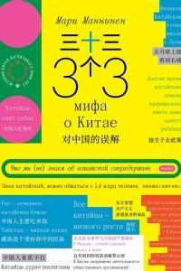 33 мифа о Китае. Что мы (не) знаем об азиатской сверхдержаве