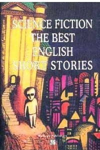 Science Fiction: The Best English Short Stories (Фантастика: Сборник рассказов английских писателей)