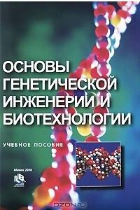 Основы генетической инженерии и биотехнологии