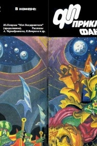 Приключения. Фантастика. 2'96