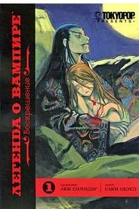 Легенда о вампире. Книга 1. Воскрешение
