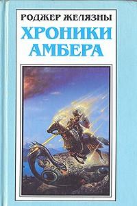 Хроники Амбера. Книга 6. Наглядный путеводитель по замку Амбер. Рассказы