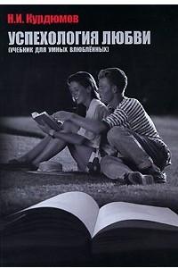 Успехология любви (учебник для умных влюбленных)