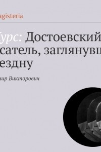 «Записки из подполья». О природе зла