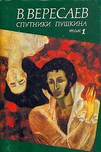 Спутники Пушкина. В двух томах. Том 1