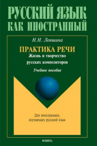 Практика речи. Жизнь и творчество русских композиторов. Учебное пособие