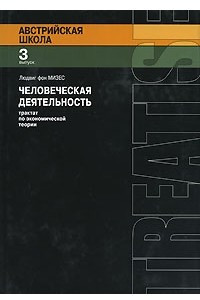 Человеческая деятельность: Трактат по экономической теории