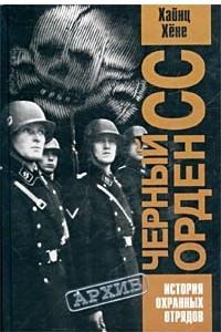 Черный орден СС. История охранных отрядов