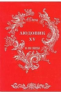 Людовик XV и его эпоха