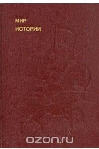 Мир истории. Начальные века русской истории