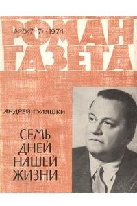 ?Роман-газета?, 1974 №5(747)
