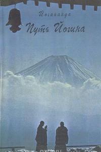 Путь Йогина