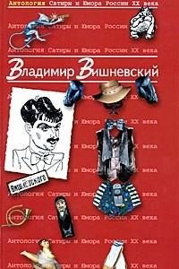 Антология Сатиры и Юмора России ХХ века. Том XIII