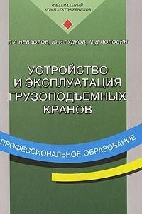Устройство и эксплуатация грузоподъемных кранов
