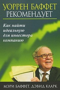 Уоренн Баффет рекомендует. Как найти идеальную для инвестора компанию