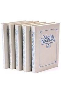 Уилки Коллинз. Собрание сочинений в пяти томах