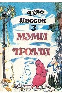 Муми Тролли. В трех томах. Том 3