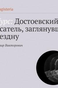«Записки из Мертвого Дома». Начало русской лагерной прозы