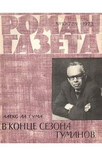 «Роман-газета», 1973 №10(728)
