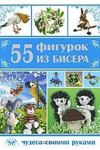 55 фигурок из бисера