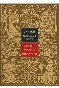 Сказки народов мира. Сказки русских писателей XIX века