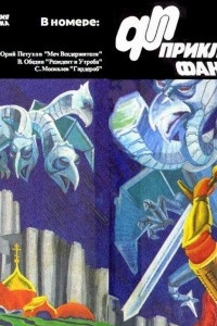 Приключения. Фантастика. 3'96