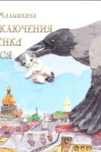 Приключения котёнка Брыся