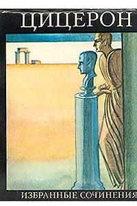 Цицерон. Избранные сочинения