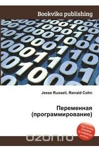 Переменная (программирование)