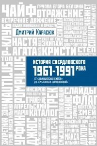 История Свердловского рока. 1961-1991 года. От