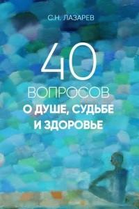 40 вопросов