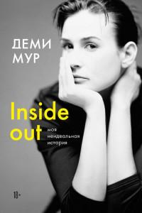 Inside out: моя неидеальная история