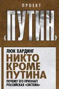 Никто кроме Путина. Почему его признает российская «система»