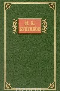 М. А. Булгаков. Избранные сочинения в двух томах. Том 1