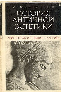История античной эстетики. Аристотель и поздняя классика