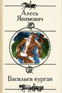 Васильев курган