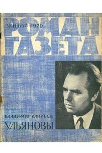 «Роман-газета» 1970, №11(657)