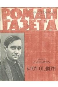 «Роман-газета», 1964 №16(316)