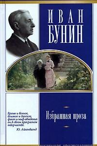 Иван Бунин. Избранная проза